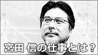 [インタビュー]<br />「アワ・マン・イン・トーキョー〜バラッド・オブ・シン・ミヤタ」、宮田 信の仕事とは?