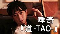 """[インタビュー] """"俺の不幸で踊ってくれ!""""——沖縄出身のラッパー、唾奇が最新作『道-TAO-』をリリース"""
