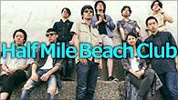[インタビュー]<br />より肉体的なものへ——神奈川・逗子を拠点とするHalf Mile Beach Clubが初の単独作を発表