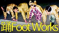 [インタビュー]<br />踊Foot Worksみたいなヤツ、いなくない? 自由奔放な音楽の魅力が詰まった『odd foot works』