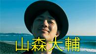 """[インタビュー] """"シンガー・ソングライターとして""""前に進むための一歩、山森大輔『銀のピストル』"""