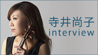 """[インタビュー]<br />""""生き様が音楽に現れる。だからこそどう生きるかが重要""""——デビュー30周年を迎えた寺井尚子"""