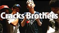 [インタビュー]<br />シャープだけど薄くない、ただただカッコイイことだけをやりたいグループ——Cracks Brothers