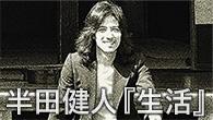 """[インタビュー]<br />ある意味ニセモノ──半田健人が構築した""""メタ・フォーク""""アルバム『生活』"""