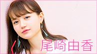 [インタビュー] 私が全て入ってるもの——声優・尾崎由香、ソロ・デビュー・シングル「LET