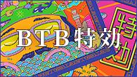"""[インタビュー]<br />熟成とフレッシュネス BTB改め""""BTB特効""""初のオリジナル・アルバム『SWEET MACHINE』"""