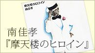 [インタビュー]<br />南 佳孝が語る、ショーボート・レーベル第1弾作品『摩天楼のヒロイン』