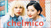 """[インタビュー] chelmicoのマイペースな""""無敵感""""が詰まったメジャー・デビュー・アルバム『POWER』"""