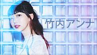 """[インタビュー] """"いつ聴いてもハッピーになれる曲""""を目指して 京都在住シンガー・ソングライター、竹内アンナのデビュー作『at ONE』"""