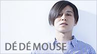 """[インタビュー] 一言で言うと、青春——DÉ DÉ MOUSEが""""アガる""""もの『be yourself』"""