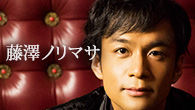 [インタビュー] デビュー10周年を迎えた藤澤ノリマサ 歌とピアノだけで挑んだ『ポップオペラ名曲アルバム』