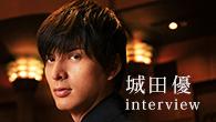 [インタビュー] 歌詞の背景にある世界まで表現したい——城田優が誘う、華麗なるミュージカルの世界