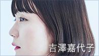 """[インタビュー] """"わたし""""から""""私""""へ 吉澤嘉代子『女優姉妹』"""