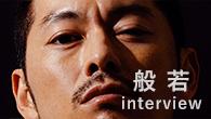 [インタビュー] 後悔は一切ない 〈おはよう武道館〉を控える般若が初のベスト・アルバム『THE BEST ALBUM』をリリース
