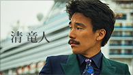 [インタビュー] 現代に鳴るべき音楽 清 竜人「目が醒めるまで(Duet with 吉澤嘉代子)」