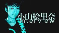 [インタビュー]<br />クリエイターとしての才覚がフルに発揮された小山絵里奈の2ndアルバム