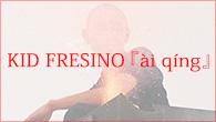 [インタビュー]<br />自分には音楽がある KID FRESINO『ài qíng』全曲解説
