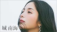 [インタビュー] NHK大河ドラマ『西郷どん』の劇中歌で話題 奄美生まれのシンガー、城 南海が全国ツアーを開催