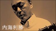 [インタビュー] 元キャロル内海利勝 10年ぶりのソロ・フル・アルバム完成!