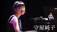 [インタビュー] 20年に愛と感謝を込めて——守屋純子オーケストラの定期公演「20 Years of Gratitude」
