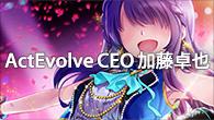 """[インタビュー] """"会える""""実感を大切に——ActEvolve・加藤CEOが語るVRが導く新しい音楽ライヴ"""