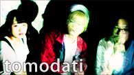 """[インタビュー] みんな""""トモダティ"""" エレクトロオルタナティブユニット""""tomodati""""登場"""