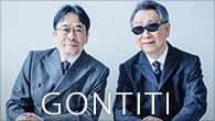 [インタビュー] 二人だけれど、一人でやってるみたいな感じ——結成40周年を迎えたGONTITIが7年ぶりのアルバムを発表