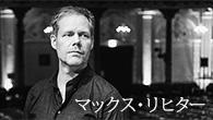 [インタビュー] マックス・リヒター、重要作をほぼ網羅&自身も演奏に参加する15年ぶりの来日公演開催