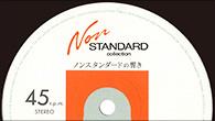 [インタビュー] いまだからこそ作れたコレクション 鈴木惣一朗が細野晴臣プロデュース・レーベル「ノンスタンダード」について語る