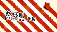 """[インタビュー]<br />杉真理 デビューからの30年をふりかえる![前編〜""""レッド・ストライプス""""]"""