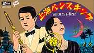 [インタビュー]<br />トリオ・レコードが遺したミュージカル作品 発売当時のディレクター徳光英和が『上海バンスキング』などについて語る
