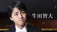 [インタビュー]<br />ピアノ演奏の基礎の部分をショパンで構築してきた——牛田智大、10代最後に取り組んだショパン・アルバム