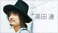 [インタビュー]<br />フレッシュな気持ちとユーモアをもって音楽に接する 高田 漣『FRESH』