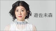 [インタビュー] 遊佐未森、デビュー30周年記念作品第2弾はライヴ音源+映像のメモリアル作品