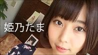 [インタビュー] 地下アイドル卒業とメジャー・デビュー——『パノラマ街道まっしぐら』を巡る姫乃たまの現在