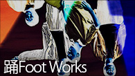 [インタビュー] なんもないけどなんかある 踊Foot Works『GOKOH』
