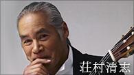 [インタビュー] 自然に感じたまま表現すればいい——荘村清志、デビュー50周年の集大成『シャコンヌ』