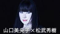 [インタビュー]<br />山口美央子×松武秀樹 〜1983年作の『月姫』以来となる新作『トキサカシマ』をハイレゾ音源で聴く