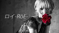 [インタビュー] ロイ-RöE-が描く『ストロベリーナイト・サーガ』の世界