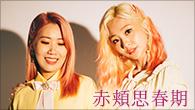 [インタビュー] 赤頬思春期 アコースティックでファッショナブル 噂の2人組が日本デビュー