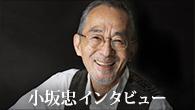 [インタビュー] 小坂忠、再発された70年代のアルバム『CHEW KOSAKA SINGS』と『モーニング』を語る