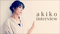 [インタビュー] akiko 間や響きの美学に満ちた静寂の世界——ピアニスト林正樹とのコラボ・アルバム『spectrum』