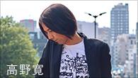 """[インタビュー] 高野寛 デビュー30周年の締めくくりとなるアルバムは""""今""""を表現する原点回帰作"""