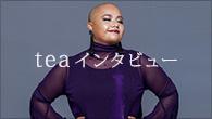 [インタビュー] インドで生まれ、アメリカで学び、現在は日本で活躍する異色のシンガー・ソングライター、teaがメジャー・デビュー・アルバム『Unknown Places』を発表