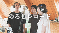 [インタビュー] のろしレコード 松井文、折坂悠太、夜久一、シンガー・ソングライター3人が出会って生まれた歌