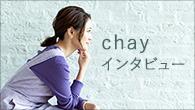 [インタビュー] chay 「今の時期だからこそ歌えた歌」心の成長や変化が昇華された新作
