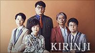 """[インタビュー] 進化するKIRINJI """"シティ・ポップ""""で""""夜の匂い""""のする14thアルバム"""