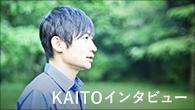 """[インタビュー] KAITO もう一回自分を""""ここ""""に戻してくれた音楽たち"""