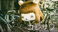 """[インタビュー] 女子のリアルを綴るSSW、コレサワ """"すごく前向きな""""失恋アルバム"""