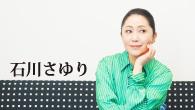 """[インタビュー]<br />石川さゆり """"日本""""を綴る三部作最終章"""